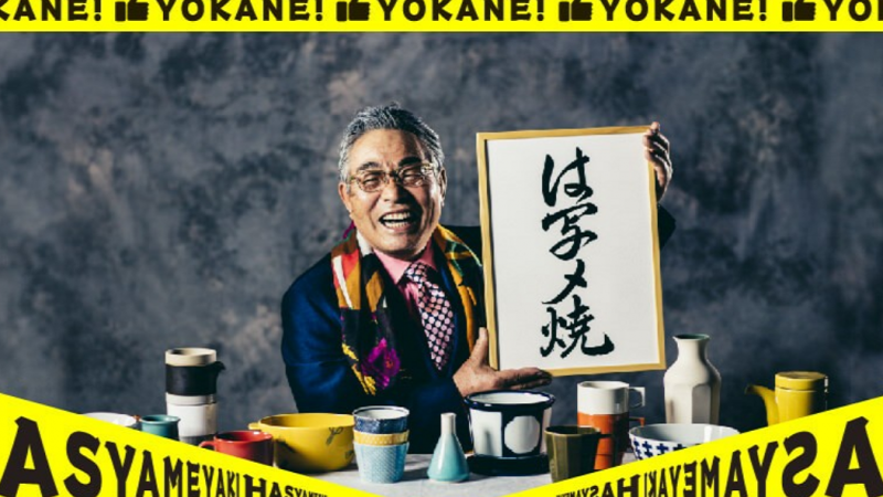 YOKANE! 波佐見焼の写真投稿で賞品をもらおう!「は写メ焼コンテスト」締め切り迫る!
