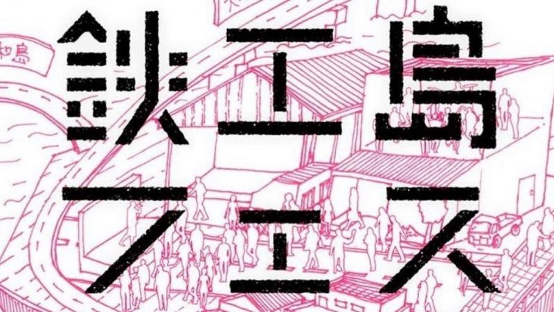 東京最後のフロンティア「京浜島」で、鉄工島FES!?