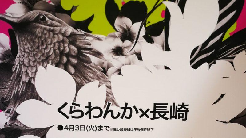 五感で長崎の伝統産業に触れられるイベント「くらわんか×長崎」がすごかった!後編